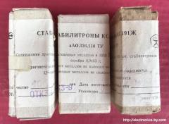 Распродам стабилитроны списком ( КС191Ж , Д815Е , КС175Ж, КС512А1 и др.) за 7.500 рублей
