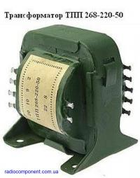 Трансформатор ТПП268-127220-50