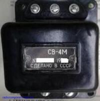 СВ-4М               Сетевой выпрямитель