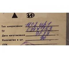 Продам микросхемы: К155ЛН2, К155ИЕ10, 284УЕ1А, 298ФВ13, MAX708E, 1802ИР1, 585ИР12